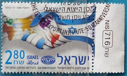 Stamp Israel 2008 Export institute 2.8 Shekel with Tab