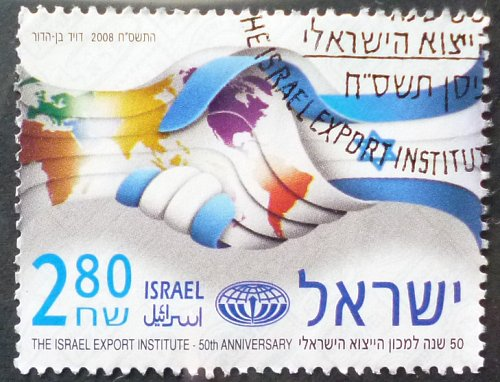 Stamp Israel 2008 Export institute 2.8 Shekel