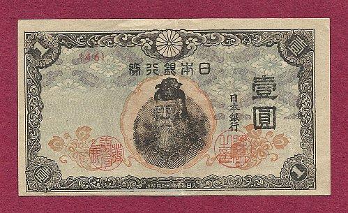 Japan 1 Yen ND (1943) Banknote Block# 46 - Historic WWII Era Currency !!!
