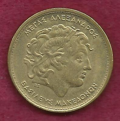 GREECE 100 DRACHMAI COIN 1990 * VERGINA * ALEXANDER THE GREAT