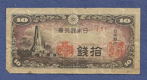 JAPAN 10 SEN ND 1944 Banknote 3 - PEACE TOWER IN MIYAZAKI -WWII Currency
