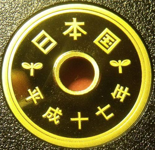Gem Cameo Proof Japan Year 17 (2005) 5 Yen~Bending Rice Stalk Around a Gear~Fr/S