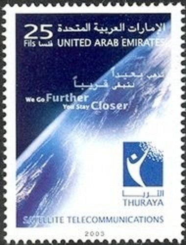 United Arab Emirates 2003 1V STAMP mnh Thuraya Satellite Telecommunications