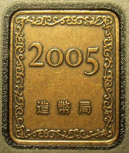 Japan Year 17 (2005) Proof Set Medallion~Free Shipping