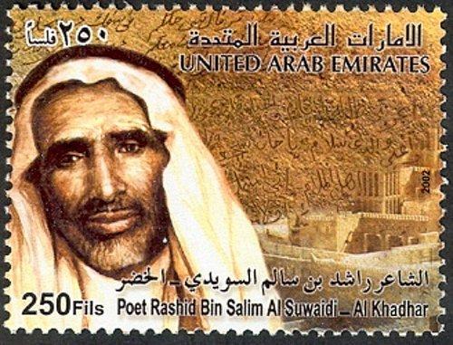 United Arab Emirates 1v mnh stamp Poet Rashid bin Salim Al Suwaidi - Al Khadha