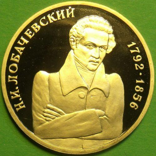 Cameo Proof Russia 1990 Rouble~N.I. Lobachevsky~Free Ship