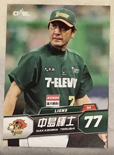 Terushi Nakajima 2014 , Taiwan baseball card