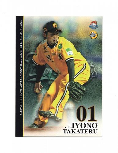 Takateru Iyono 2011 TSC , Taiwan baseball card