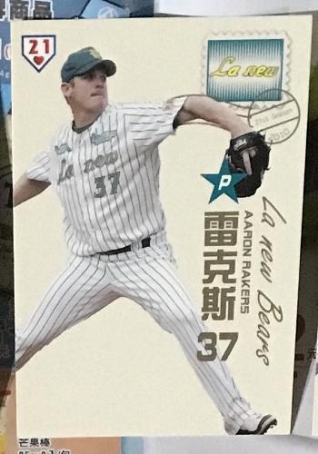 Aaron Rakers 2011 , Taiwan baseball card
