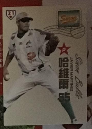Javier Martinez 2011 , Taiwan baseball card
