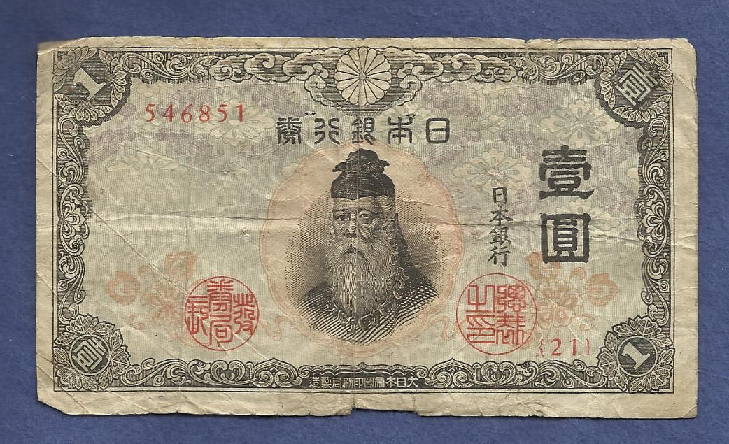 Japan 1 Yen Nd 1943 Banknote 546854 Historic Wwii Era