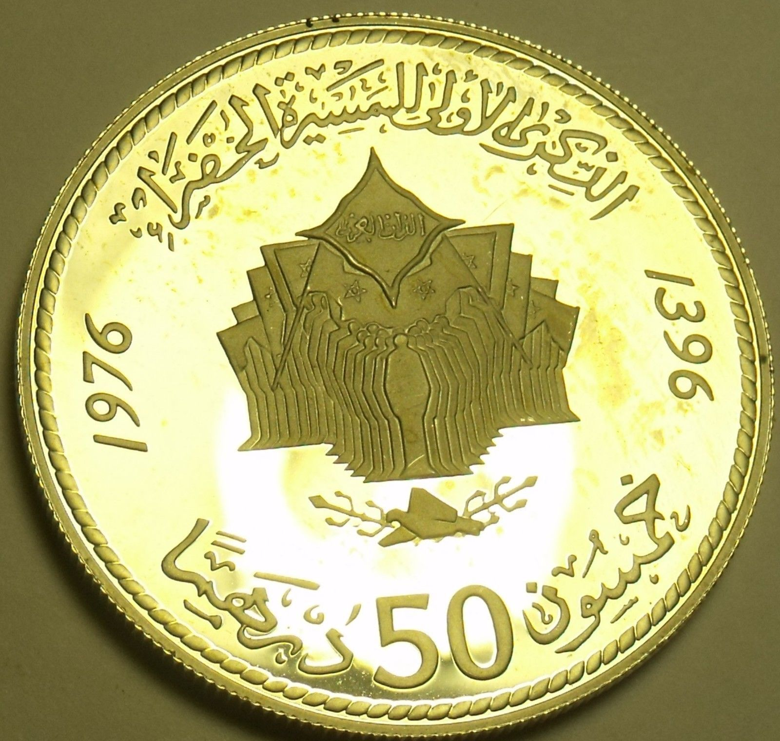 Rare Proof Morocco 1974 50 Santimat~20,000 Minted~Only Year Ever Made~Free Ship~